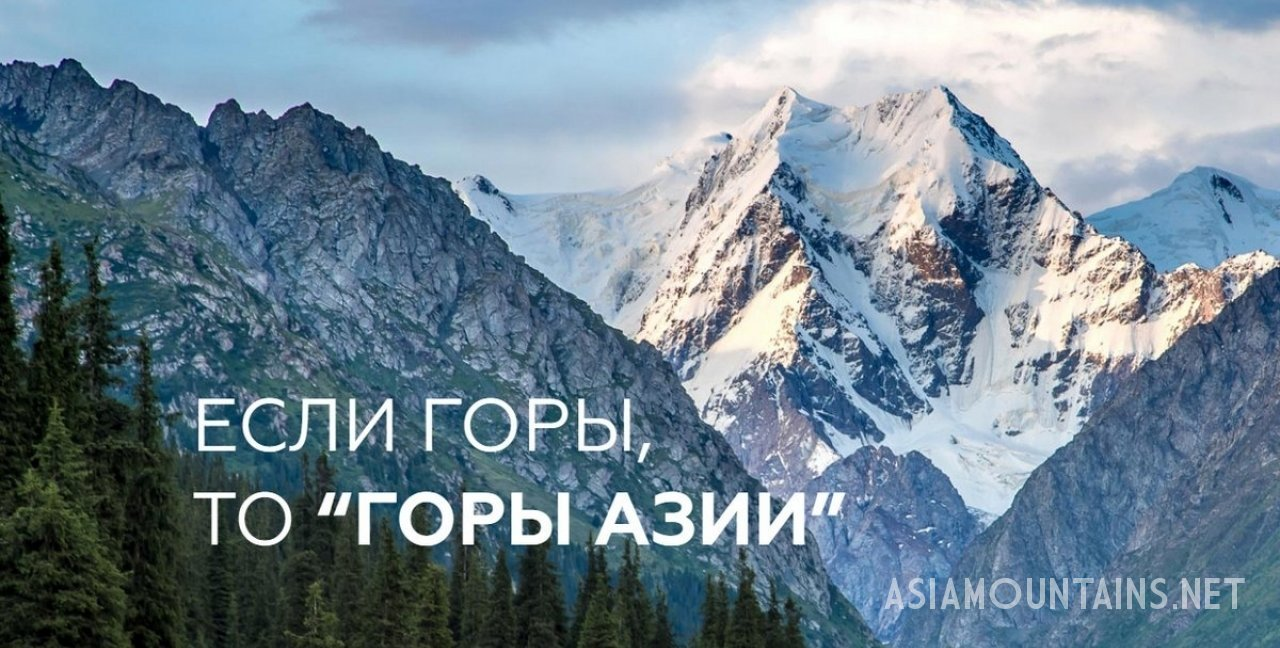 (c) Asiamountains.net
