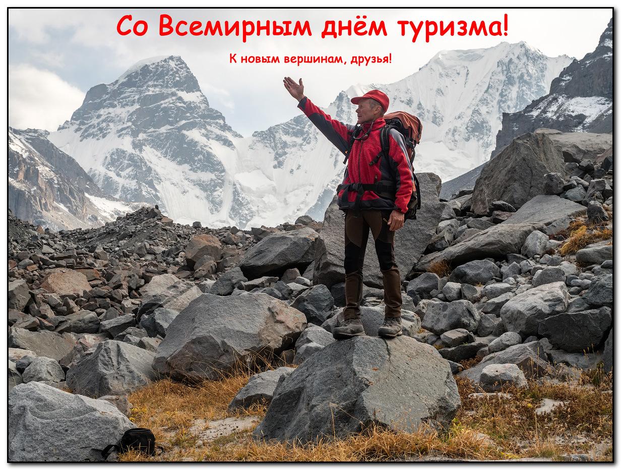 Happy tourism day!